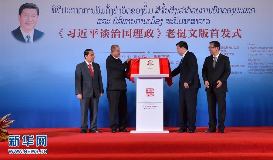 云南大学参与组织翻译出版的《习近平谈治国理政》老挝文版首发