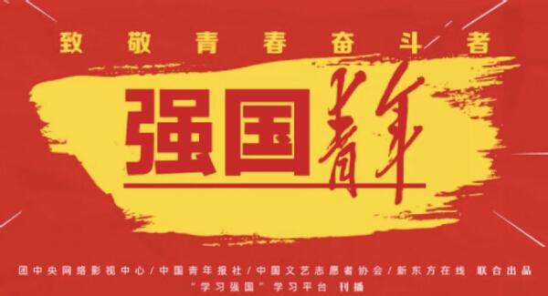 云南大学独龙江研究生支教团成员荣登《强国青年》