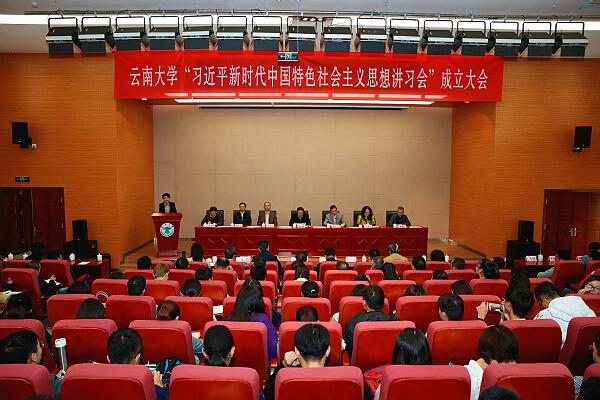 """云南大学成立""""习近平新时代中国特色社会主义思想讲习会"""""""