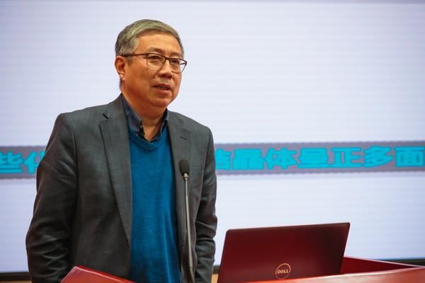 田刚院士到云南大学作学术报告