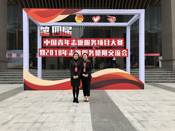 #民族学与社会学学院#关爱流动儿童项目获第四届中国青年志愿服务项目大赛银奖